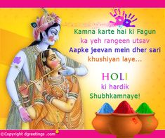 Send warm wishes on Holi with this beautiful and colorful card.