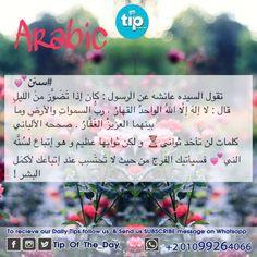 #سنن  سيأتيك الفرج عند إتباعك لخير خلق الله سيدنا محمد صلى الله عليه و سلم  :)
