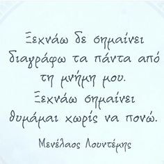 Advice Quotes, Wisdom Quotes, Book Quotes, Greek Quotes, My Passion, Wise Words, Love Story, Favorite Quotes, Philosophy