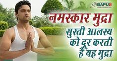 नमस्कार मुद्रा : सुस्ती आलस्य को दूर करती है यह मुद्रा | Namaskara mudra benefits in hindi+++आसाराम बापूजी ,आसाराम बापू , आशाराम बापू , सत्संग  #asharamjibapu ,#bapu, #bapuji ,#asaram, #ashram, #asaramji, #sant, #asharamji ,#asharam ,#mybapuji
