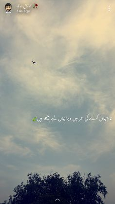 Poetry Quotes In Urdu, Best Urdu Poetry Images, Love Poetry Urdu, Urdu Quotes, Qoutes, Romantic Poetry For Husband, Urdu Poetry Romantic, Nice Poetry, My Poetry