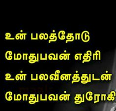 Boss Quotes, Strong Quotes, True Quotes, Positive Quotes, Tamil Motivational Quotes, Tamil Love Quotes, Inspirational Quotes, Self Improvement Quotes, Unique Quotes