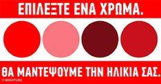 Ένα τεστ χρωμάτων για να μάθετε ποια είναι η ψυχική σας ηλικία - Η ΛΙΣΤΑ ΜΟΥ Simple Minds, Eyeshadow, Mindfulness, Vintage, Art, Art Background, Eye Shadow, Kunst, Eye Shadows
