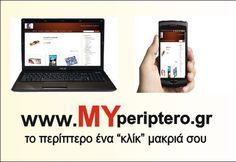 MYperiptero.gr τώρα το περίπτερο ένα κλίκ μακριά σου