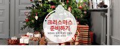 겨울용 소품 - 트리 장식 & 양초/홀더 - IKEA
