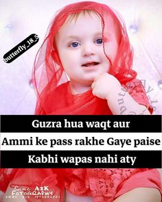 #Malik Hindi Quotes, Islamic Quotes, Couple Photoshoot Poses, Ramadan Mubarak, Baby Quotes, Words To Describe, Sweet Words, Deep Thoughts, Cool Words