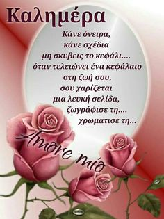 Kalimera Greek Quotes, Wise Quotes, Qoutes, Beautiful Pink Roses, Have A Beautiful Day, Good Night, Good Morning, Greek Words, My Prayer