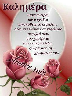 Gute Nacht Griechisch