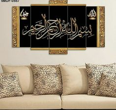 Decor, Home Decor Decals, Wall, Home Decor, Islamic Wall Art