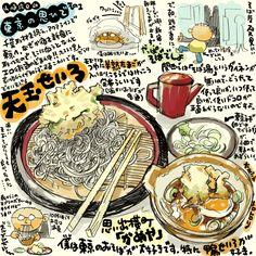 東京の思ひ出その1の画像:週間山崎絵日和