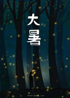 Preciosos, minimalistas y relajantes gifs animados  del artista chino Lu Oamul via @María Serrano
