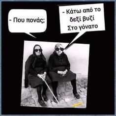 Funny Greek, Funny Memes, Jokes, Funny Photos, Picture Video, Wisdom, Lol, Happy, Movie Posters