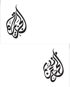 Al Jazeera logo in Arabic and its literal translation in Hebrew, done by Oded Ezer