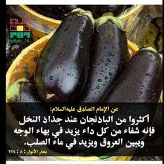 Eggplant Benefits, Ex Quotes, Vie Motivation, Medical Information, Healthy Recipes, Healthy Foods, Learn English, Health Benefits, Medicine