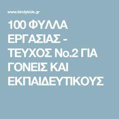 100 ΦΥΛΛΑ ΕΡΓΑΣΙΑΣ - ΤΕΥΧΟΣ No.2 ΓΙΑ ΓΟΝΕΙΣ ΚΑΙ ΕΚΠΑΙΔΕΥΤΙΚΟΥΣ