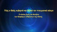 «Ο ίδιος ο Θεός, ο μοναδικός (Ι') Ο Θεός είναι η πηγή της ζωής  των πάντ... Anna Miller, Recital, Weather, Film, Movie, Film Stock, Concert, Cinema, Weather Crafts