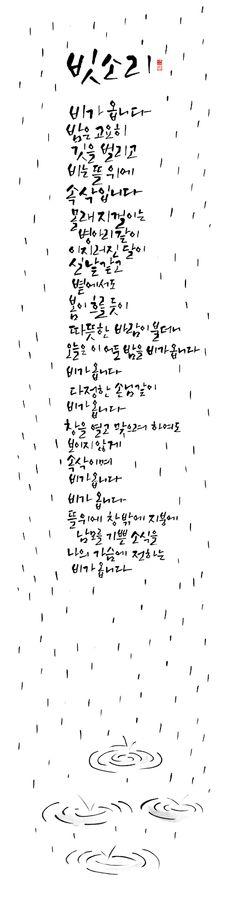 calligraphy_빗소리_주요한