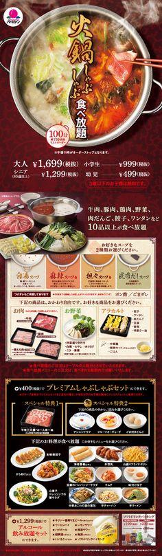 Chinese Menu, Japanese Menu, Japanese Dishes, Food Graphic Design, Web Design, Food Truck Design, Food Design, Menu Restaurant, Restaurant Recipes