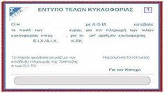 Λειτουργεί η εφαρμογή για την εκτύπωση των τελών κυκλοφορίας - ΔΑΔΙ - ΣΤΕΡΕΑ ΕΛΛΑΔΑ