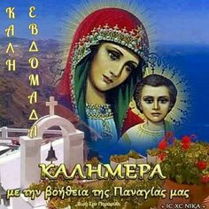Orthodox Easter, Greek Beauty, Day Wishes, Mother Mary, Holy Spirit, Anna, Cooking, Holy Ghost, Kitchen