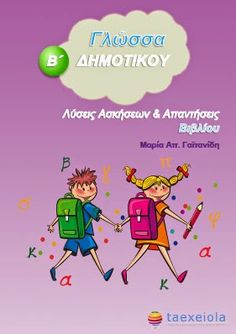 Publishing platform for digital magazines, interactive publications and online catalogs. Convert documents to beautiful publications and share them worldwide. Title: Βιβλίο Β Γλώσσας Λύσεις, Author: Marios Mon, Length: 293 pages, Published: Education Sites, Greek Alphabet, Greek Language, Digital Magazine, Book Activities, Kids Learning, Family Guy, Author, Teacher