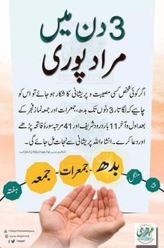 Muslim Love Quotes, Quran Quotes Love, Quran Quotes Inspirational, Beautiful Islamic Quotes, Religious Quotes, Imam Ali Quotes, Duaa Islam, Islam Hadith, Allah Islam