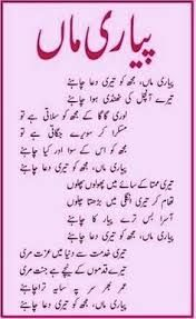 maa kay mutaliq quotes in urdu - Google Search