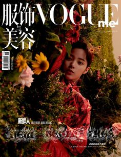 China Entertainment News aggregates the latest news shapping China's entertainment industry. Creative Fashion Photography, Glamour Photography, Editorial Photography, Lifestyle Photography, Vogue Magazine Covers, Vogue Covers, Édito Vogue, Vogue Photoshoot, Vogue Brasil