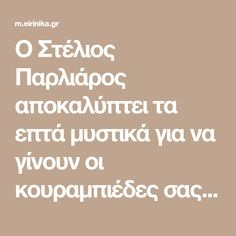 O Στέλιος Παρλιάρος αποκαλύπτει τα επτά μυστικά για να γίνουν οι κουραμπιέδες σας αφράτοι και τραγανοί | eirinika.gr The Joy Of Baking, Sweets Cake, Recipies, Food And Drink, Favorite Recipes, Cooking, Greek Beauty, Trust, Christmas
