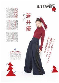 HOT PEPPER Beauty 2016年12月号 Yu Aoi, Stuffed Hot Peppers, Sunshine, Interview, Cover, Inspiration, Beauty, Fashion, Biblical Inspiration