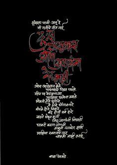 Majhi aai essay