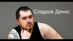 Денис Сладков (фото)...