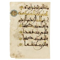 A FOLIO FROM A QUR'AN IN MAGHRIBI SCRIPT, MADE FOR ABU MUHAMMAD SAYYID ABDALLAH AL-GHAZWANI, COPIED BY THE SCRIBE AHMAD IBN ALI IBN ABI IBRAHIM, MOROCCO, 1063 AH/1653 AD | Lot | Sotheby's