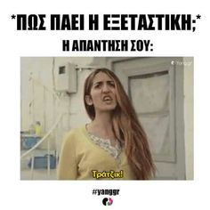 Fake Images, Aging Quotes, Try Not To Laugh, When You Love, Greek Quotes, Mirror Image, Funny Photos, Stress, Hilarious