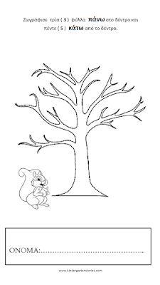 Καλώς ήρθες Φθινόπωρο! - Kindergarten Stories Kindergarten, Kids Work, Working With Children, Autumn, Fall, Crafts For Kids, Moose Art, Coloring, Education