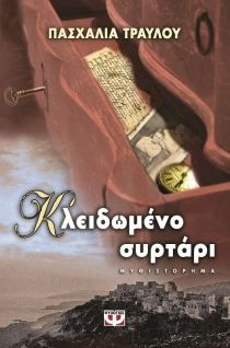 Love Book, My Books, Reading, Greek, Greek Language, Reading Books, Greece