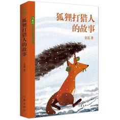 狐狸打猎人的故事 The Fox and the Hunter - by Jin Jin