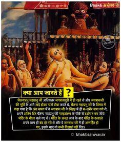 लोककर्ता जगन्नाथो महाकर्ता महाजशा: ⠀ महर्षि कपिलातर्जो लोकचारी शुरोहरी:⠀ ⠀ ।। ॐ दुराधर्षः जगन्नाथाय नमः ।। 🙌 #ChaitanyaMahaprabhu #JaiJagannath #Jagannath #RathYatra #auspicious #god #shrihari #vishnu #hari #arti #spirituality #bhakti #radha #krishna #murati #gopal #govind #murari #vrindavan #shreekrishna #harekrishna #jagannath #dwarkadhish #bankebihari #BhaktiSarovar Success Quotes, Life Quotes, Geeta Quotes, Hindu Quotes, Lord Jagannath, India Facts, Inspirational Quotes With Images, Shree Krishna, Motivation