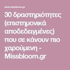 30 δραστηριότητες (επιστημονικά αποδεδειγμένες) που σε κάνουν πιο χαρούμενη - Missbloom.gr Year Resolutions, Plexus Products, Psychology, Projects To Try, Wellness, Health, Tips, Quotes, How To Make