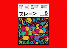 Brain Magazine Japan cover illustration. Title of the issue is 'Happy Creation'  by Moross Studio