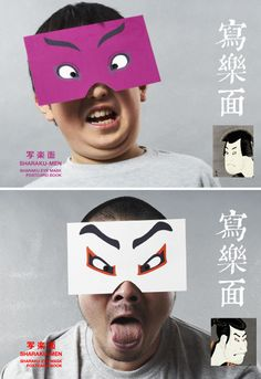 Funny Face is another awesome idea from Cochae and it was awarded the prestigious Good Design Award in 2008
