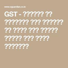 GST - शिक्षा के क्षेत्र में जीएसटी का क्या असर पड़ेगा हिंदी में पूरी जानकारी