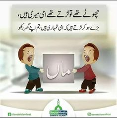 Maa Quotes, Wise Quotes, Urdu Quotes, Islamic Quotes, Deep Words, True Words, Best Friend Quotes Funny, Funny Quotes, Bano Qudsia Quotes