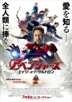 Avengers: Age of Ultron Japanese movie poster