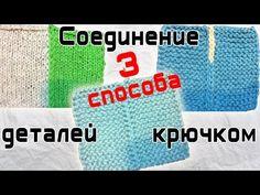 Соединение вязаных деталей крючком 3 способа   Connection details knitted crochet 3 ways - YouTube