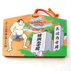 Tomioka Hachiman Shrine Tokyo Birthplace of Sumo #Japan #Art #Vintage http://www.etsy.com/listing/173592640/japanese-shrine-wood-plaque-ema-tomioka