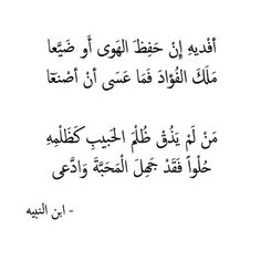 Story Quotes, True Quotes, Words Quotes, Sayings, Arabic Poetry, Arabic Words, Coran, Arabic Love Quotes, Simple Words