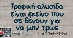 greek quotes Funny Greek Quotes, Funny Picture Quotes, Sarcastic Quotes, Funny Photos, Stupid Funny Memes, The Funny, Best Quotes, Life Quotes, Are You Serious