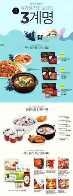 Food Tips In Malayalam Food Banner, Event Banner, Web Banner, Web Design, Food Design, Event Design, Graphic Design, Menu Flyer, Korean Design