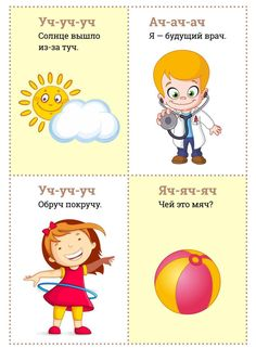 Learn Russian, Baby Sensory, Family Guy, Activities, Comics, Learning, Words, Fictional Characters, Speech Language Therapy